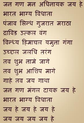 National-anthem-India-Lyrics-Hindi