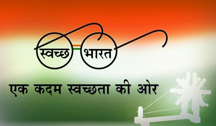 Swachh bharat abhiyan 2015