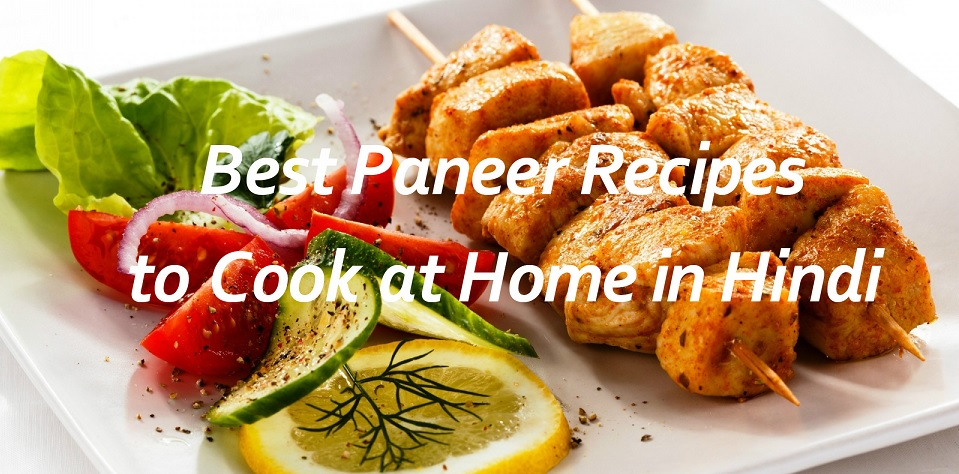 Best Paneer Recipes at Home in Hindi