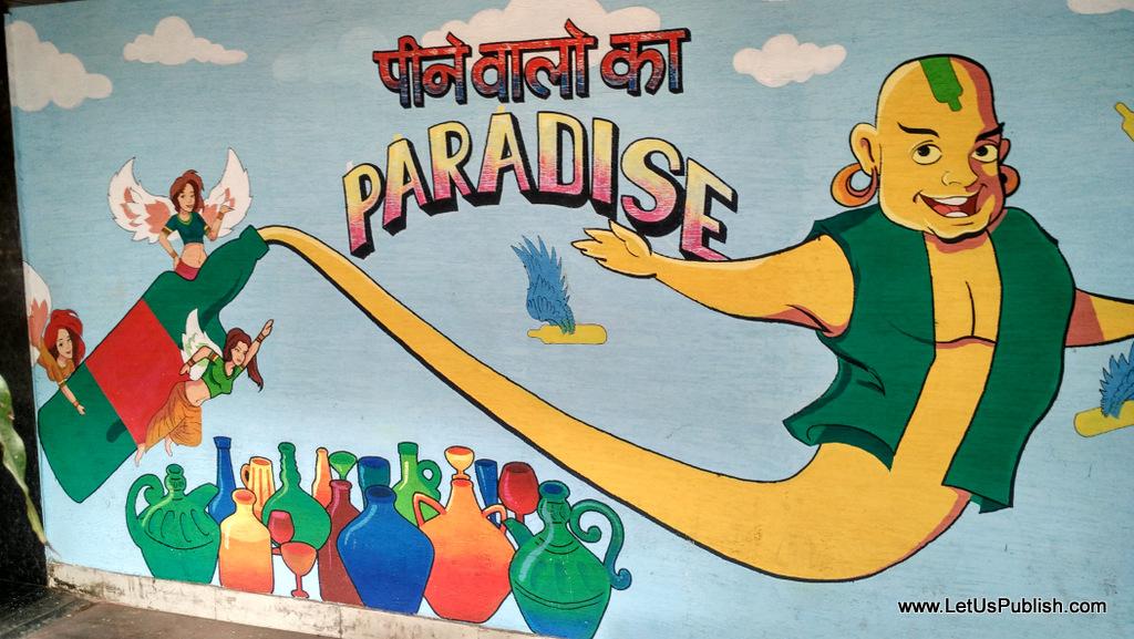 barshala-peene-walo-ka-paradise