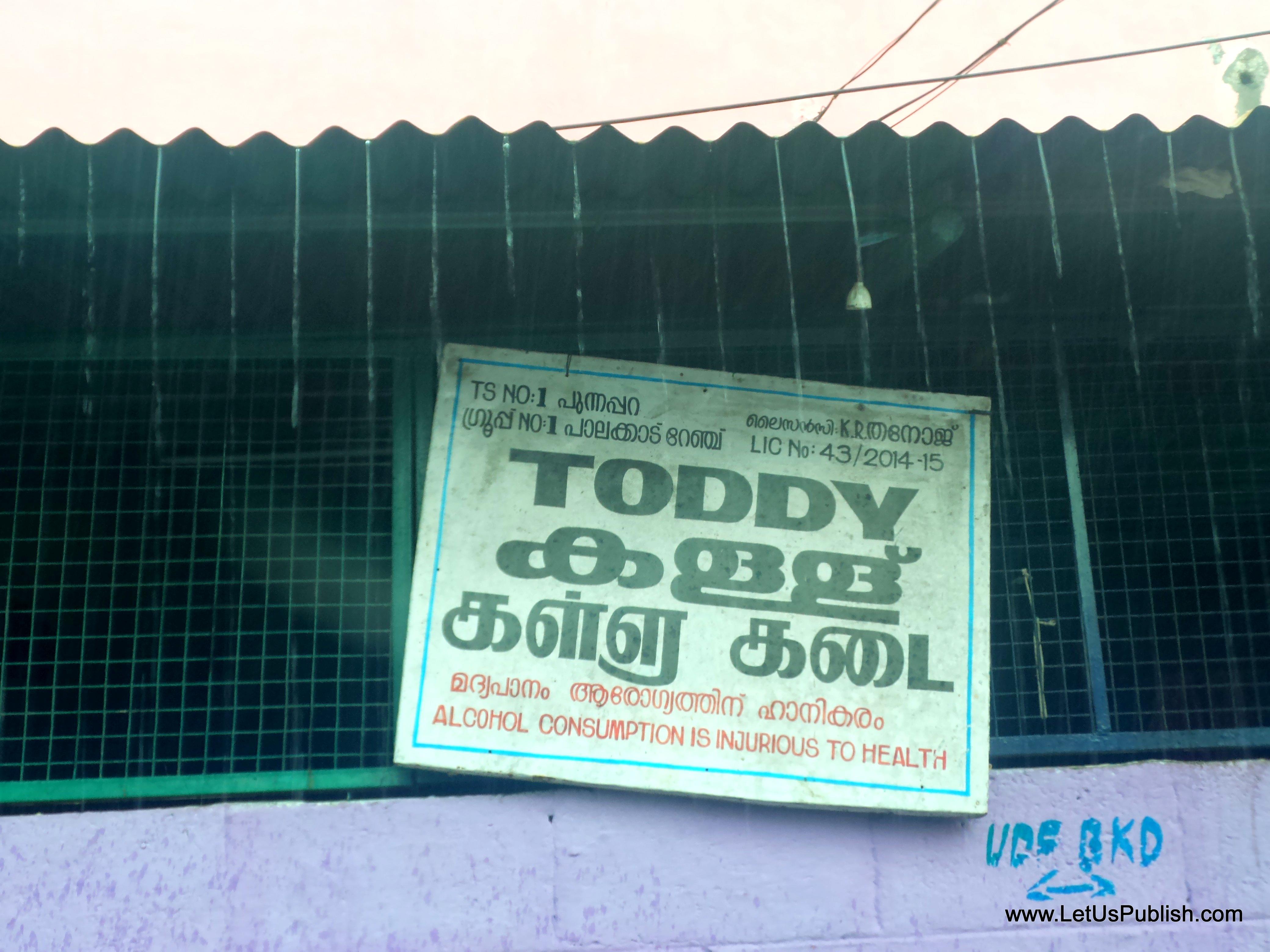 toddy-parlor-kerala